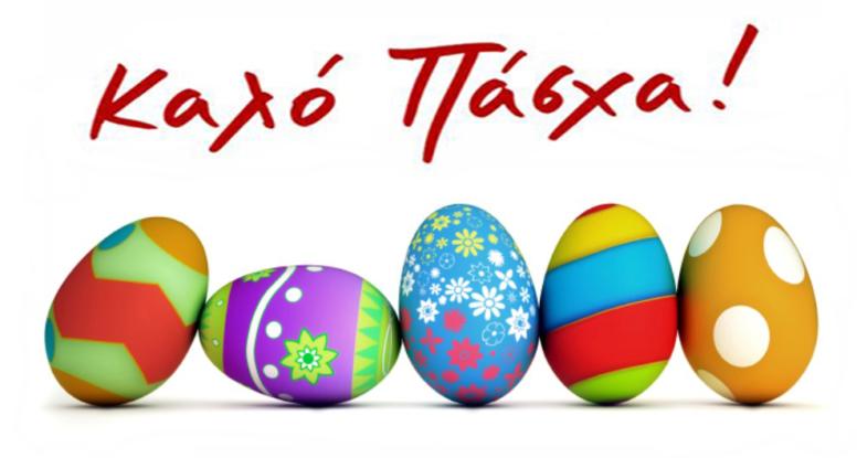 Απόλλων Πάργας: «Καλό Πάσχα και Καλή Ανάσταση» - Αθλητική Ενημέρωση Λευκάδα  Πρέβεζα
